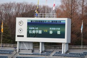 高校サッカー選手権大会三回戦