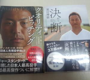 黒田さん本
